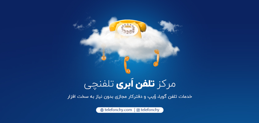 مرکز تلفن ابری تلفنچی